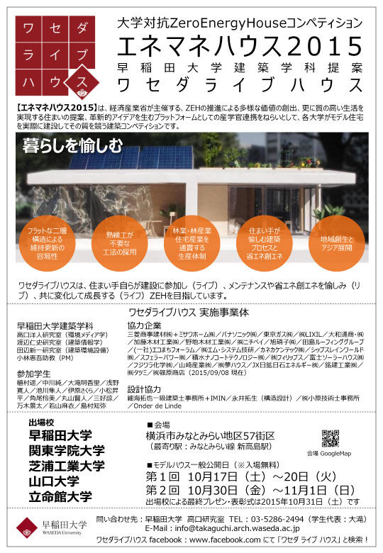 ワセダライブハウス広報用チラシ1のコピー